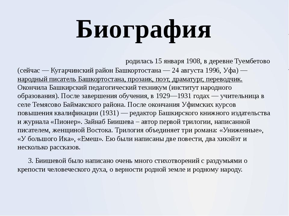 Биография Зайна́б Абду́лловна Бии́шева родилась 15 января 1908, в деревне Туе...