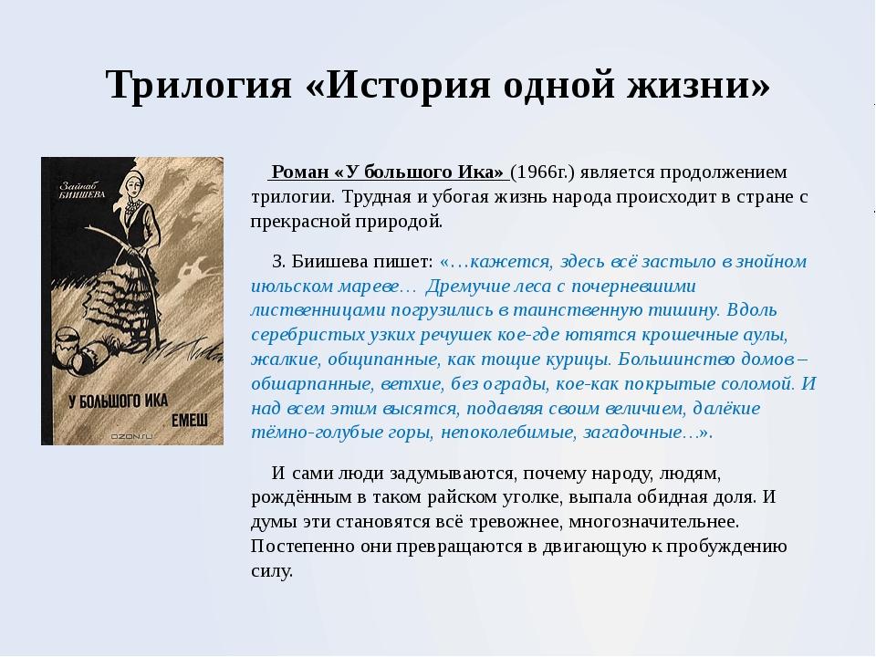 Трилогия «История одной жизни» Роман «У большого Ика» (1966г.) является продо...