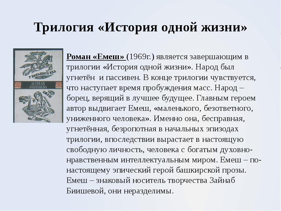 Трилогия «История одной жизни» Роман «Емеш» (1969г.) является завершающим в т...
