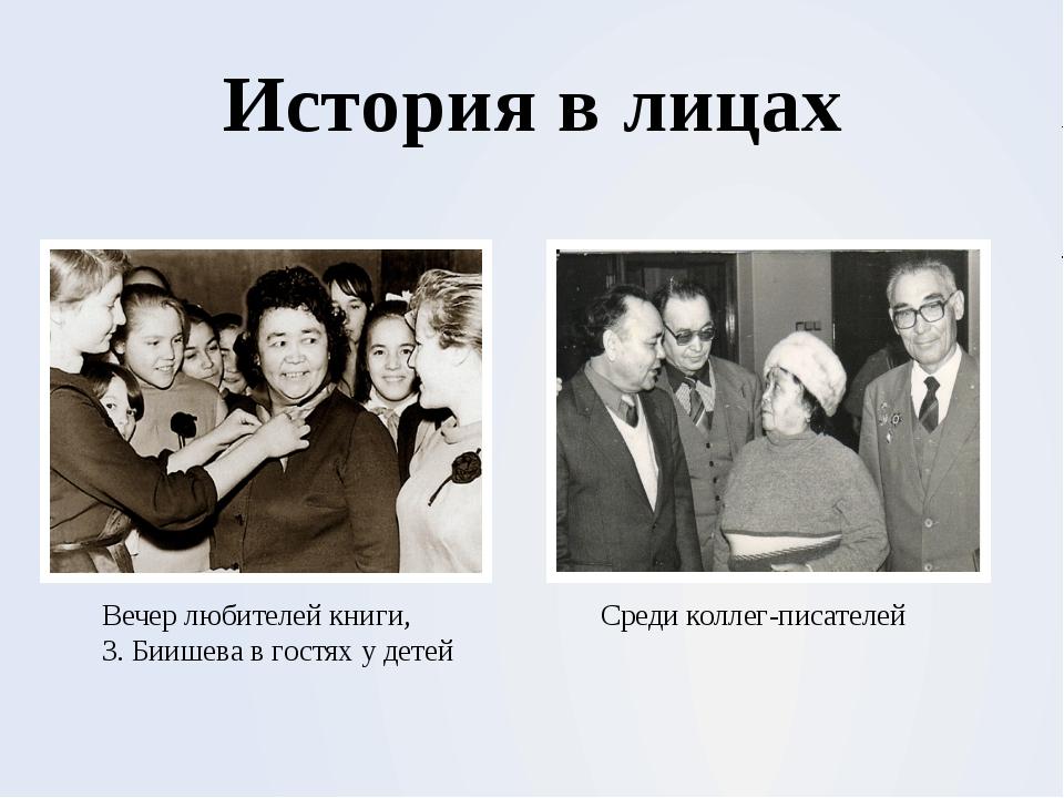 История в лицах Вечер любителей книги, З. Биишева в гостях у детей Среди колл...