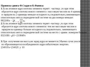 Правила сдвига Ф.Содди и К.Фаянса: 1.Если атомное ядро изотопа элемента теряе
