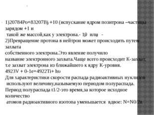 - 1)20784Po=83207Bi +10 (испускание ядром позитрона –частицы зарядом +1 и так