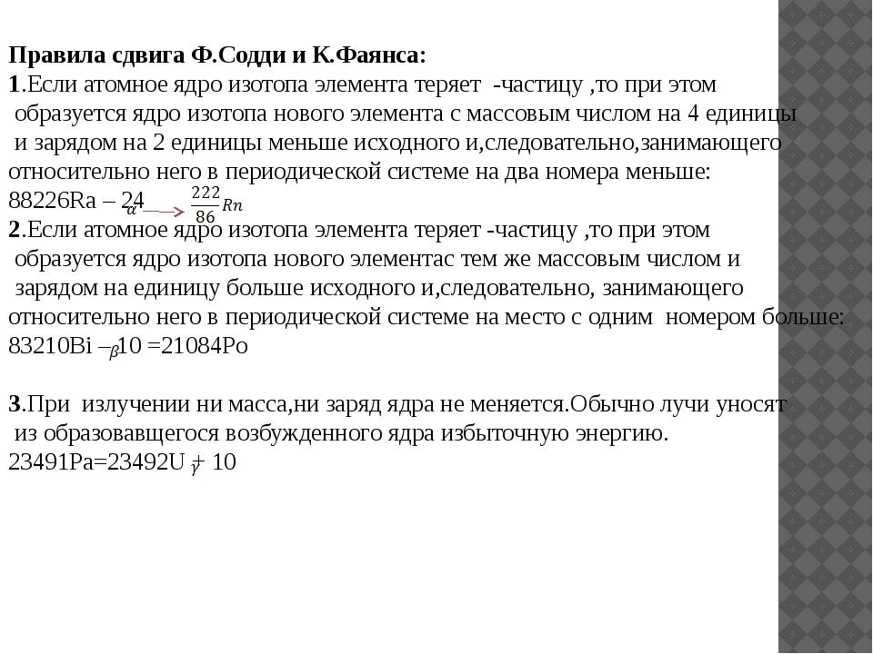 Правила сдвига Ф.Содди и К.Фаянса: 1.Если атомное ядро изотопа элемента теряе...