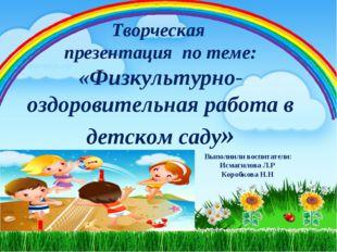 Творческая презентация по теме: «Физкультурно-оздоровительная работа в детск