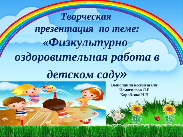 Творческая презентация по теме: «Физкультурно-оздоровительная работа в детск...