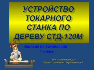 КГУ «Украинская СШ» Учитель технологии : Герасименко А.А. Занятие по технолог