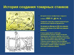 История создания токарных станков История относит изобретение токарного станк