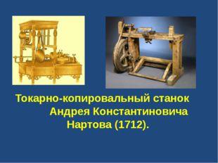 Токарно-копировальный станок Андрея Константиновича Нартова (1712).