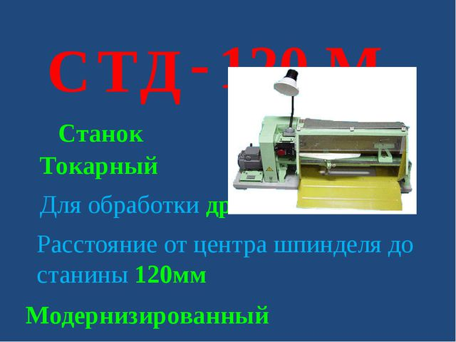 С Т Д - 120 М Токарный Станок Для обработки древесины Расстояние от центра шп...