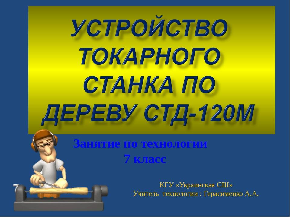 КГУ «Украинская СШ» Учитель технологии : Герасименко А.А. Занятие по технолог...