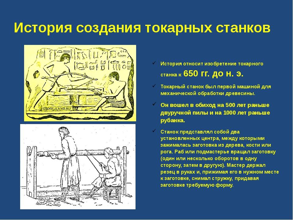 История создания токарных станков История относит изобретение токарного станк...