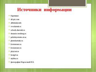 Источники информации Картинки: all-pix.com allforlady.info zvezdastok.ru scho