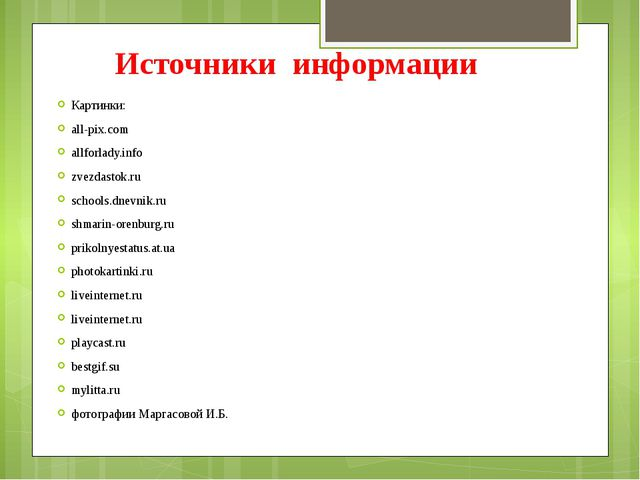 Источники информации Картинки: all-pix.com allforlady.info zvezdastok.ru scho...