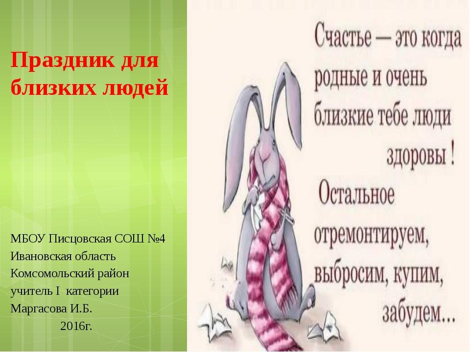 Праздник для близких людей МБОУ Писцовская СОШ №4 Ивановская область Комсомол...