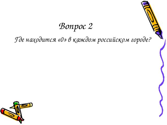 Вопрос 2 Где находится «0» в каждом российском городе?