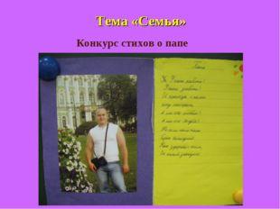 Тема «Семья» Конкурс стихов о папе