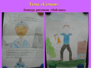Конкурс рисунков «Мой папа»