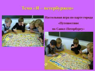 Настольная игра по карте города «Путешествие по Санкт-Петербургу»