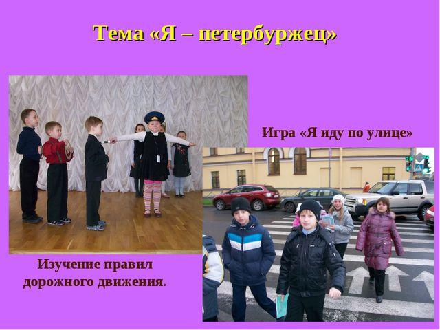 Тема «Я – петербуржец» Игра «Я иду по улице» Изучение правил дорожного движен...
