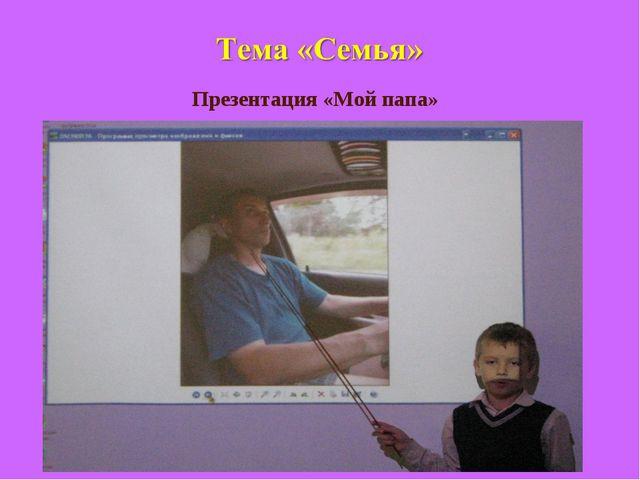 Презентация «Мой папа»