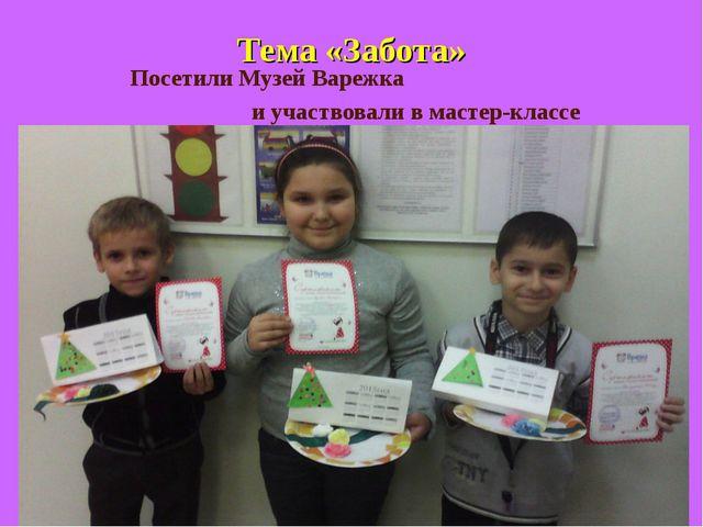 Тема «Забота» Посетили Музей Варежка и участвовали в мастер-классе