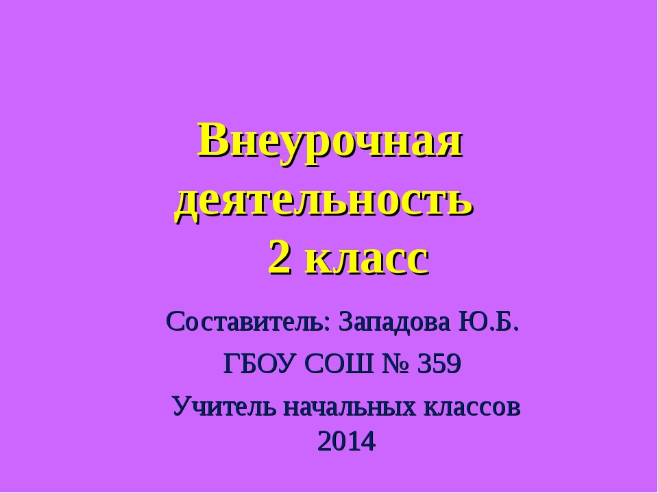 Внеурочная деятельность 2 класс Составитель: Западова Ю.Б. ГБОУ СОШ № 359 Учи...
