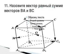 11. Назовите вектор равный сумме векторов ВА и ВС