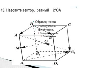 13. Назовите вектор, равный 2*ОА