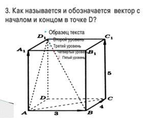 3. Как называется и обозначается вектор с началом и концом в точке D?