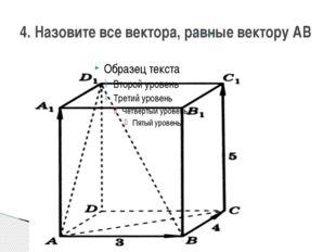 4. Назовите все вектора, равные вектору АВ