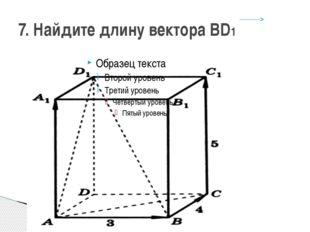 7. Найдите длину вектора BD1