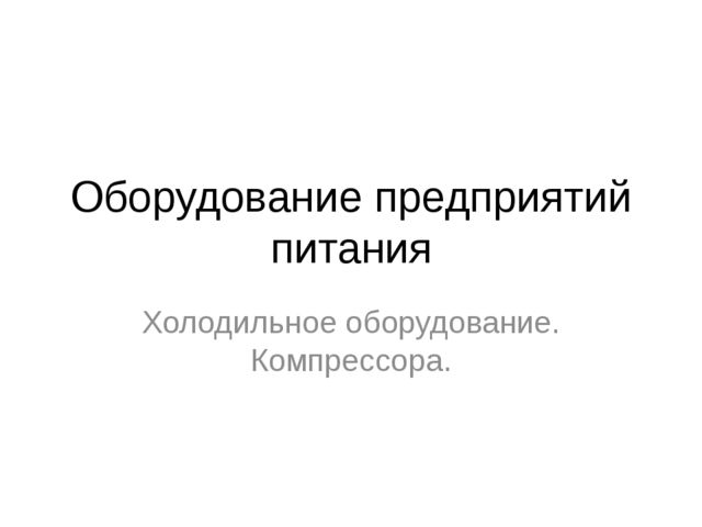 Оборудование предприятий питания Холодильное оборудование. Компрессора.