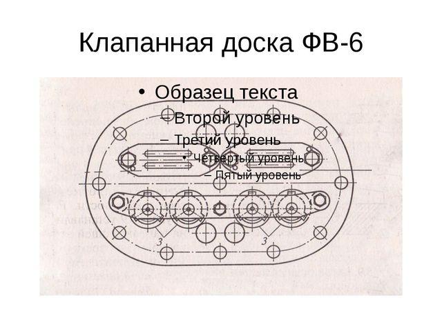 Клапанная доска ФВ-6