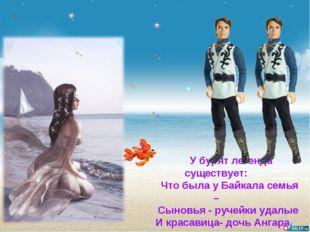 У бурят легенда существует: Что была у Байкала семья – Сыновья - ручейки уда