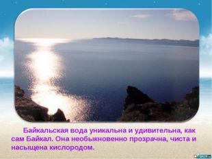 Байкальская вода уникальна и удивительна, как сам Байкал. Она необыкновенно