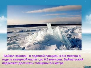 Байкал закован в ледяной панцирь 4-4.5 месяца в году, в северной части - до