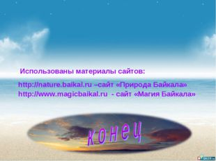 http://nature.baikal.ru –сайт «Природа Байкала» http://www.magicbaikal.ru -
