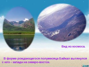 В форме рождающегося полумесяца Байкал вытянулся с юго - запада на северо-во