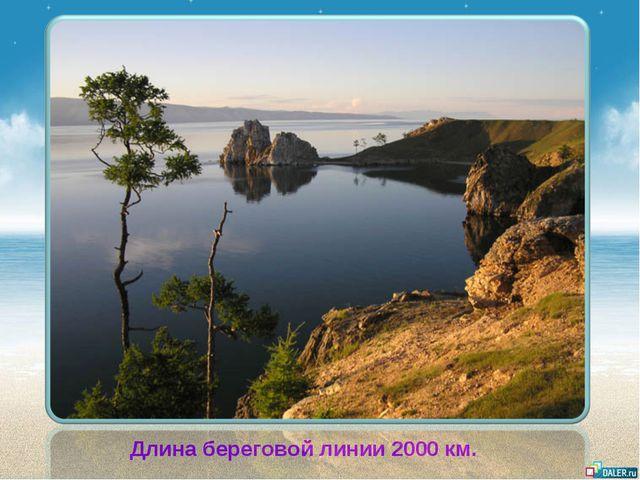 Длина береговой линии 2000 км.