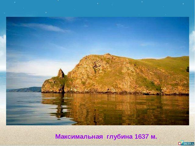 Максимальная глубина 1637 м.