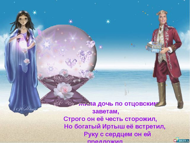Жила дочь по отцовским заветам, Строго он её честь сторожил, Но богатый Ирты...
