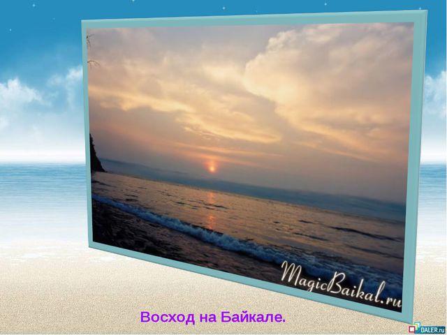 Восход на Байкале.