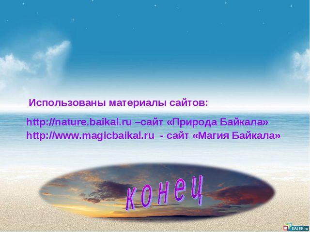 http://nature.baikal.ru –сайт «Природа Байкала» http://www.magicbaikal.ru -...