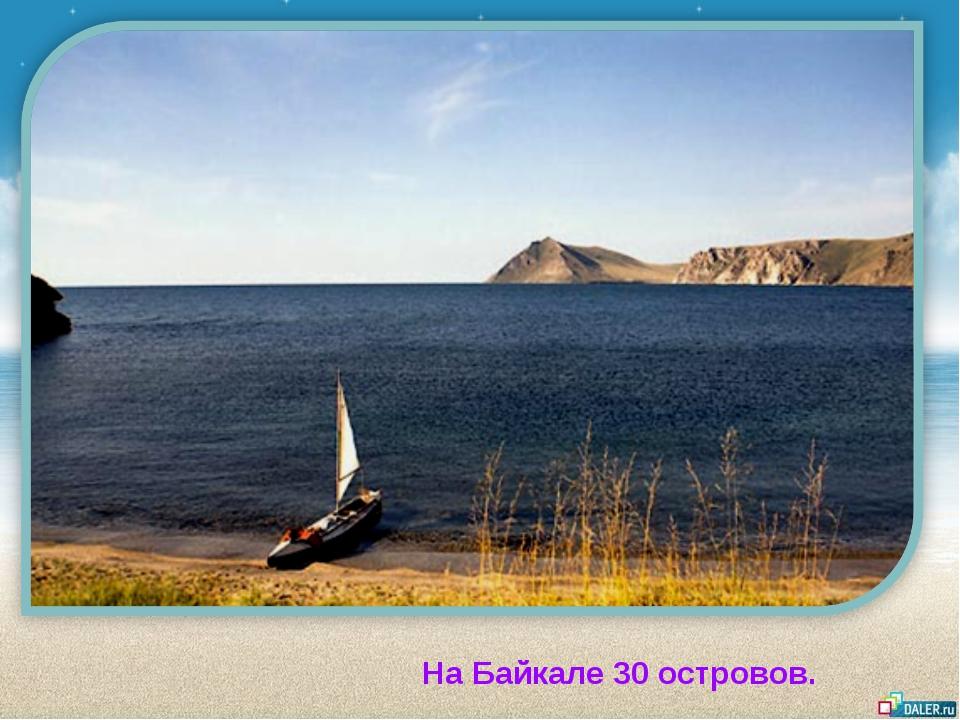 На Байкале 30 островов.