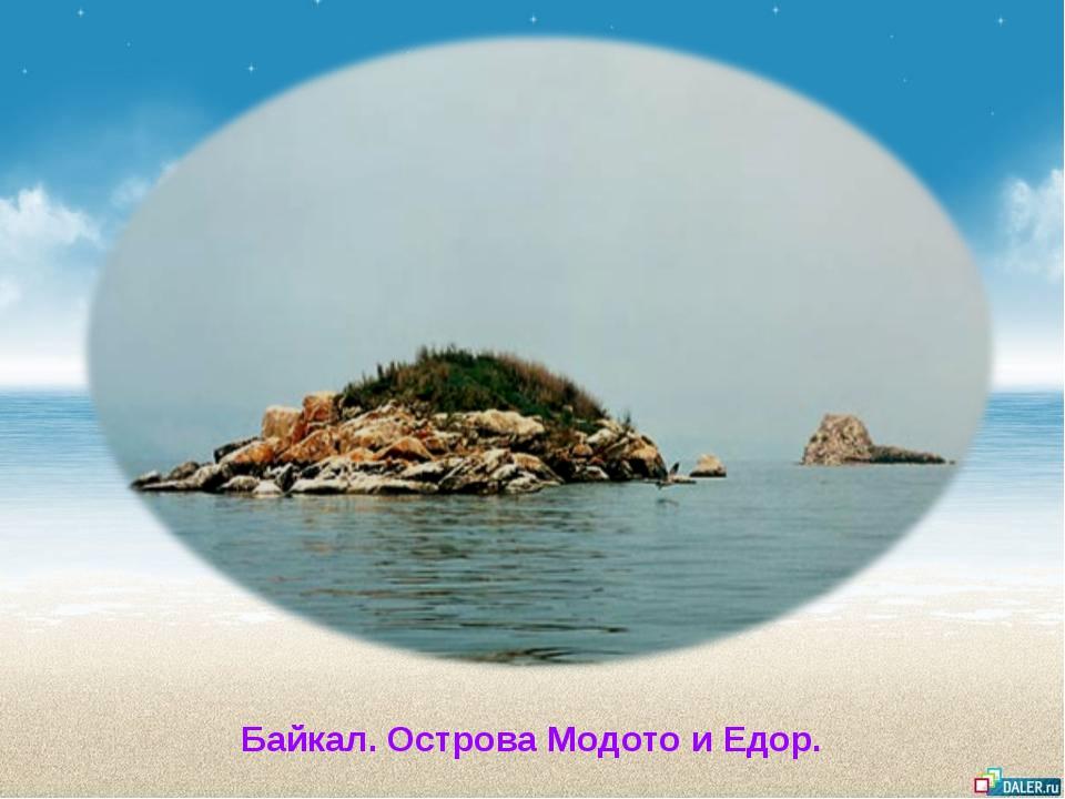 Байкал. Острова Модото и Едор.