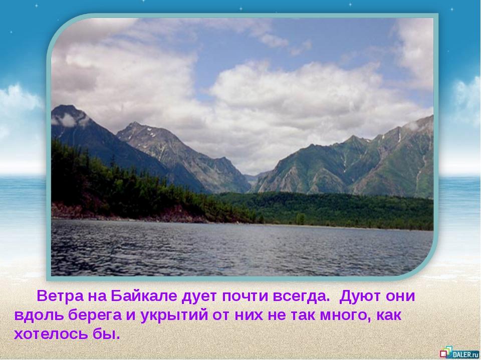 Ветра на Байкале дует почти всегда. Дуют они вдоль берега и укрытий от них н...