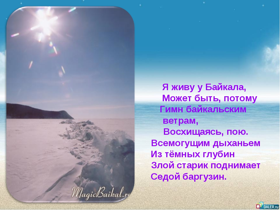 Я живу у Байкала, Может быть, потому Гимн байкальским ветрам, Восхищаясь, по...