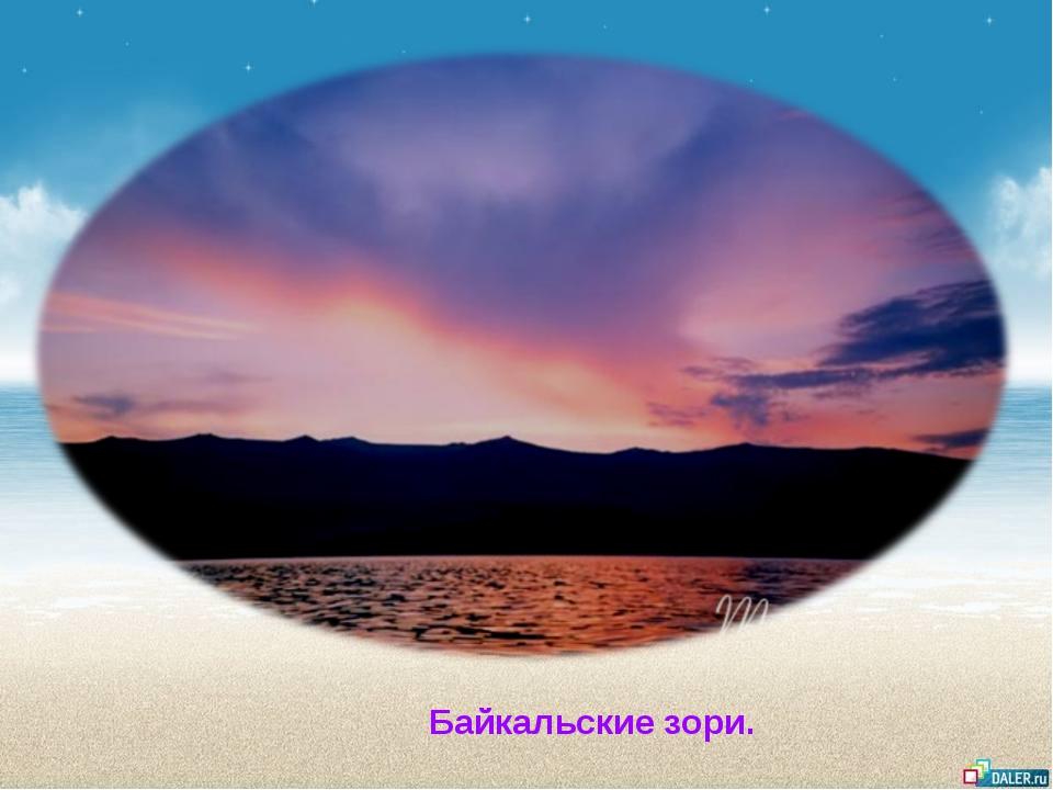 Байкальские зори.