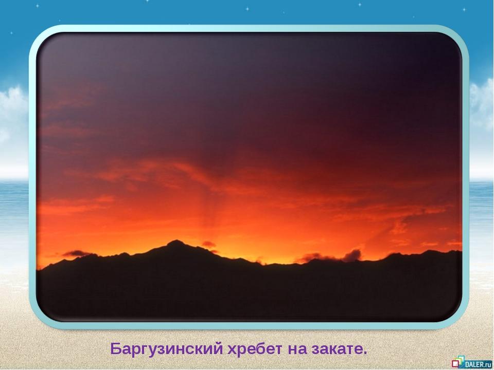 Баргузинский хребет на закате.