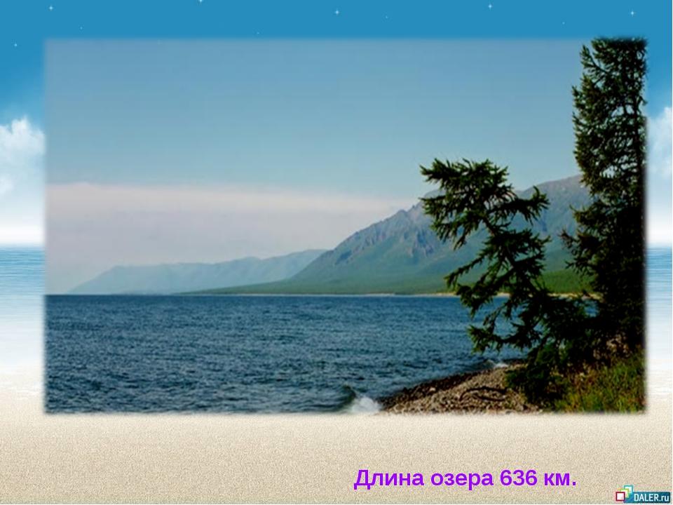 Длина озера 636км.